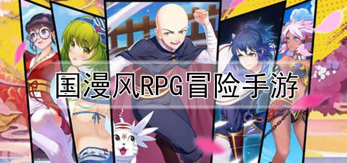 国漫风RPG冒险手游