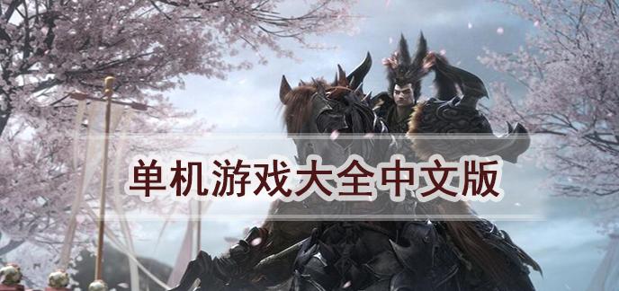 單機游戲大全中文版