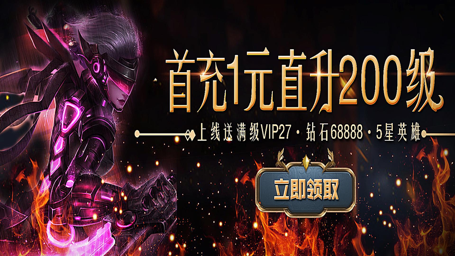 《最終契約(至尊特權)》滿V服:登錄送滿V(VIP27)、68888鉆石、5星英雄寶箱