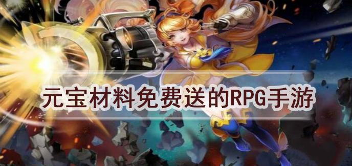 元宝材料免费送的RPG手游