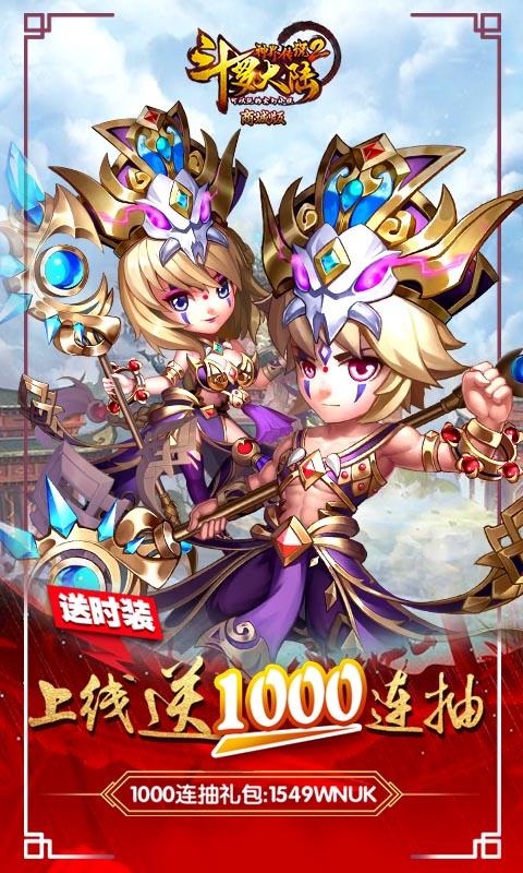 《斗羅大陸神界傳說Ⅱ(商城特權)》滿V服:登錄送神級VIP、88888鉆石、6666萬魂幣、高級稱號