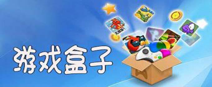 單機游戲破解版盒子