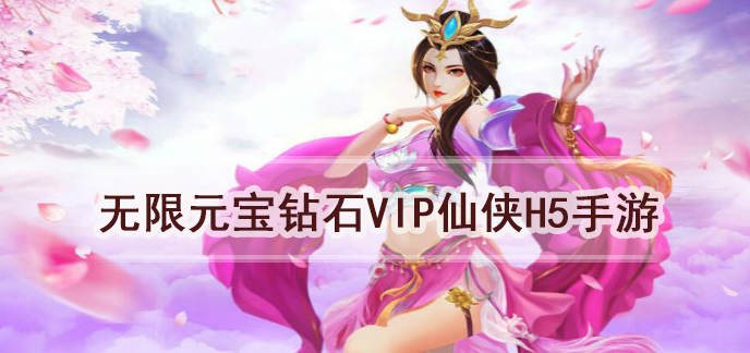 无限元宝钻石VIP仙侠h5手游