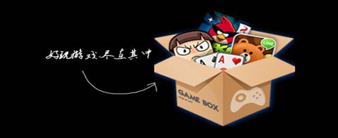 手機游戲盒子排行哪個好