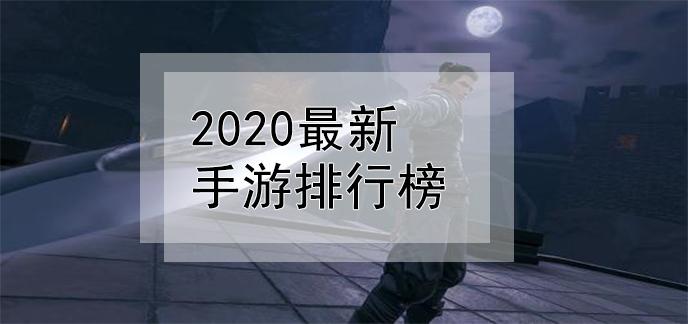 2020最新手游排行榜