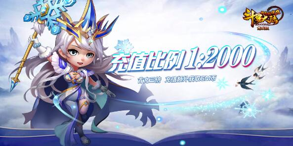 斗罗大陆神界传说Ⅱ(商城特权)斗魂场玩法攻略