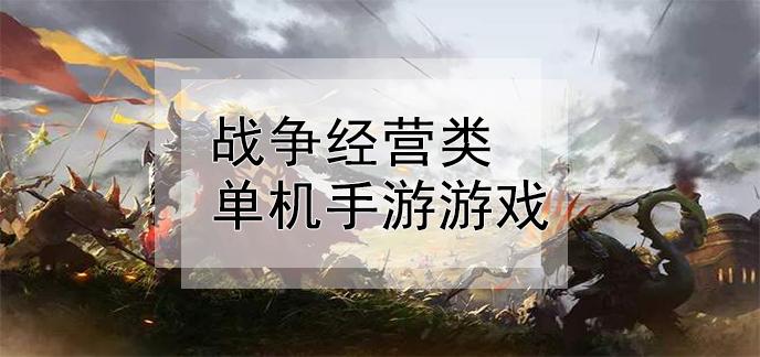 战争经营类单机手游游戏