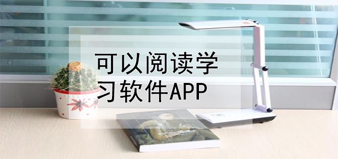 可以阅读学习软件app