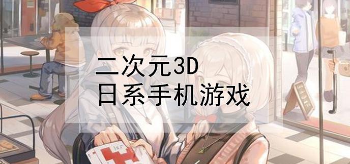 二次元3d日系手机游戏