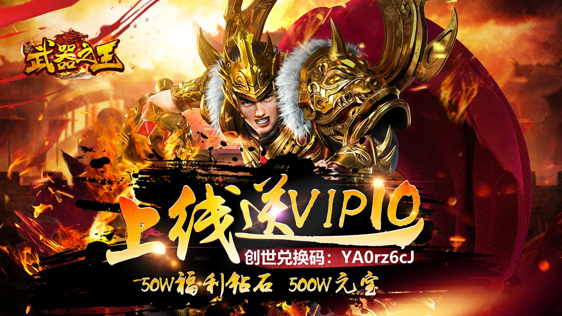 《武器之王(福利特權)》變態版:上線送VIP10、50萬福利鉆石、500萬元寶