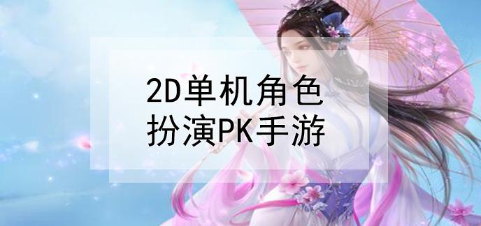 2d单机角色扮演pk手游