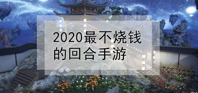 2020最不燒錢的回合手游