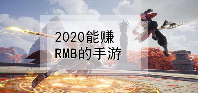 2020能賺rmb的手游