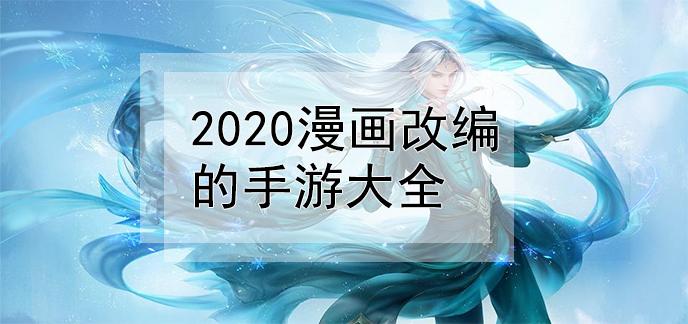 2020漫畫改編的手游大全