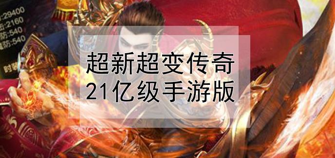 超新超变传奇21亿级手游版