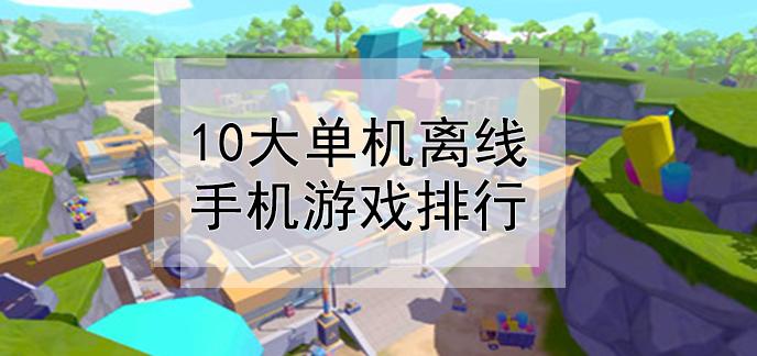10大單機離線手機游戲排行