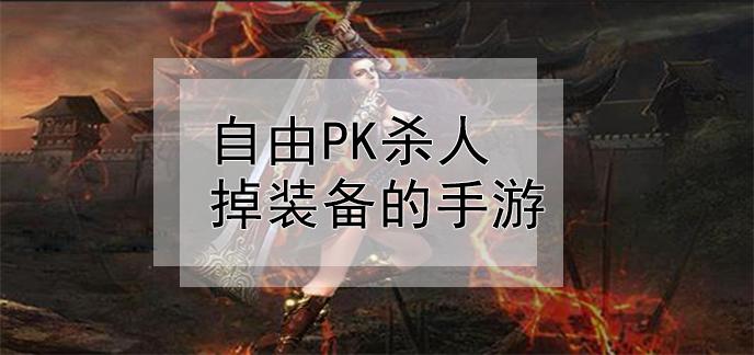 自由pk杀人掉装备的手游