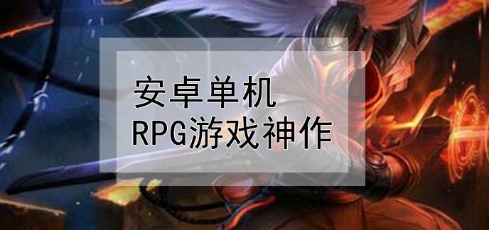 安卓单机rpg游戏神作