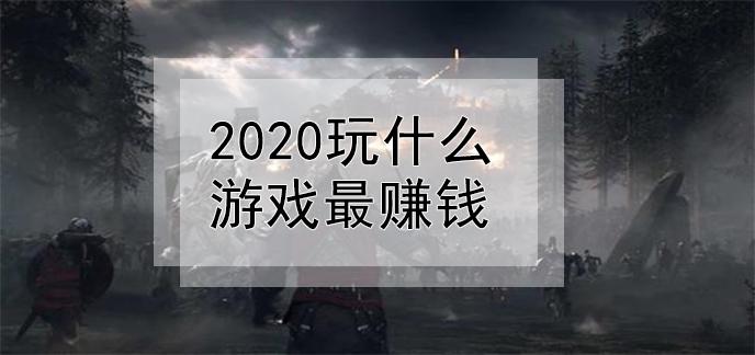 2020玩什么游戲最賺錢