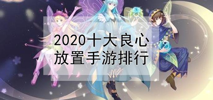 2020十大良心放置手游排行