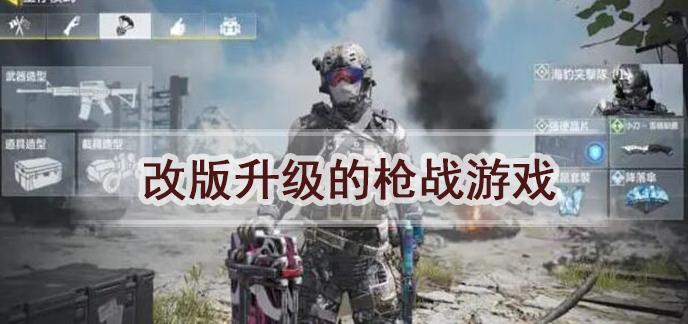改版升级的枪战游戏