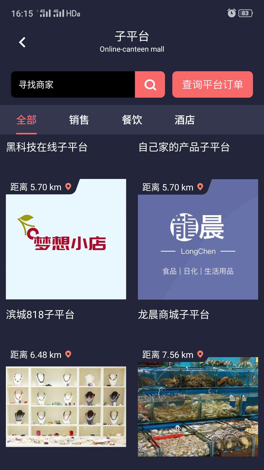 龙平台影视截图