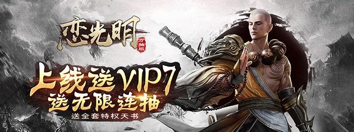 《恋光明(送海量连抽)》变态版:上线直送VIP7、88888绑元