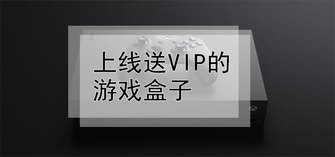 上線送VIP的游戲盒子