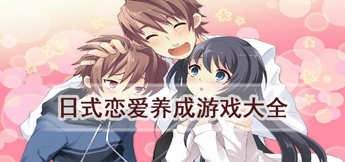 日式恋爱养成游戏大全