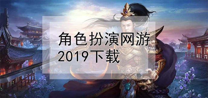 角色扮演网游2019下载