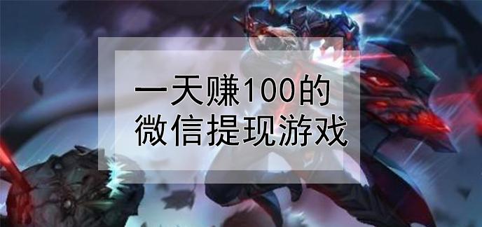 一天赚100的微信提现游戏