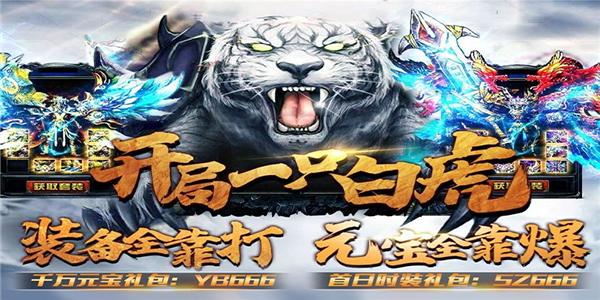 《萬劍至尊(極速切割)》變態版:上線就送VIP、極品白虎寵物