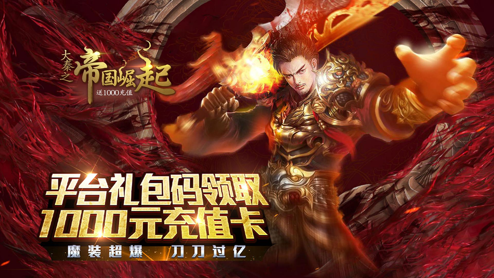 《大秦之帝国崛起(送千元充值)》变态版:上线就送VIP12、绑元38888、绑金188万