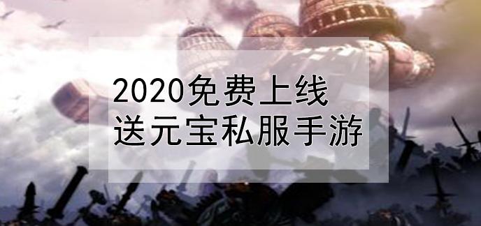 2020免費上線送元寶私服手游