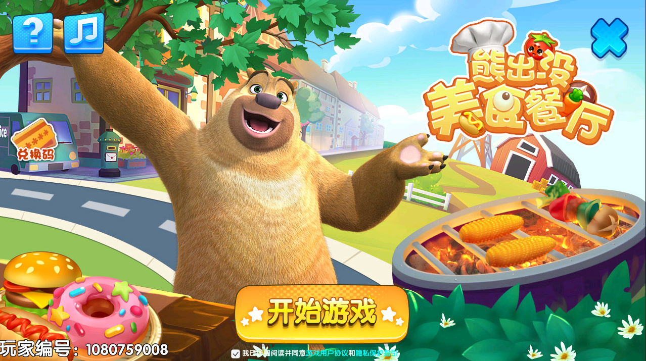 熊出没美食餐厅截图