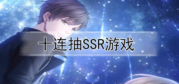 十连抽SSR游戏