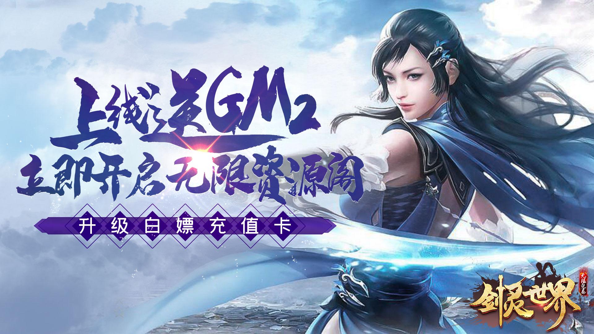 《剑灵世界(海量鬼畜)》变态版:上线送GM2、开启无限资源