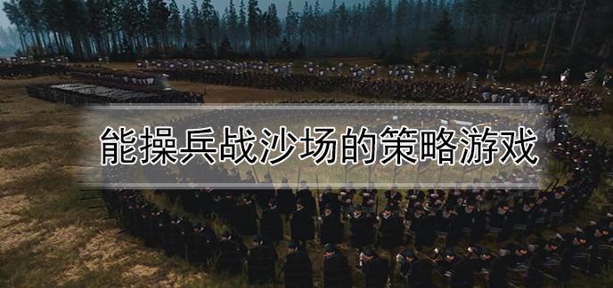 能操兵战沙场的策略游戏