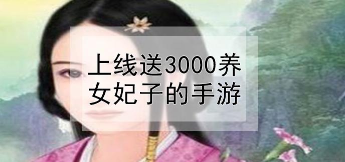 上线送3000养女妃子的手游