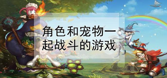 角色和寵物一起戰斗的游戲