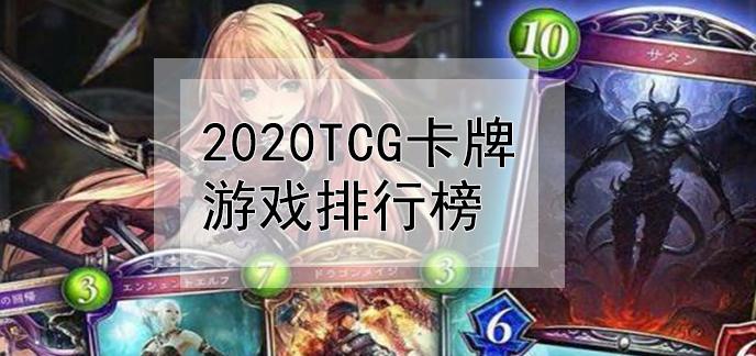 2020tcg卡牌游戲排行榜