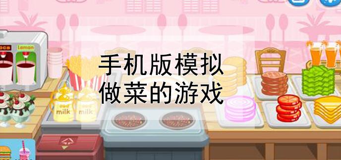手机版模拟做菜的游戏