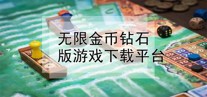 无限金币钻石版游戏下载平台