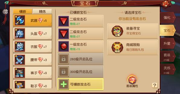 幻境觉醒(高返特权)宝石系统怎么玩-宝石系统玩法攻略