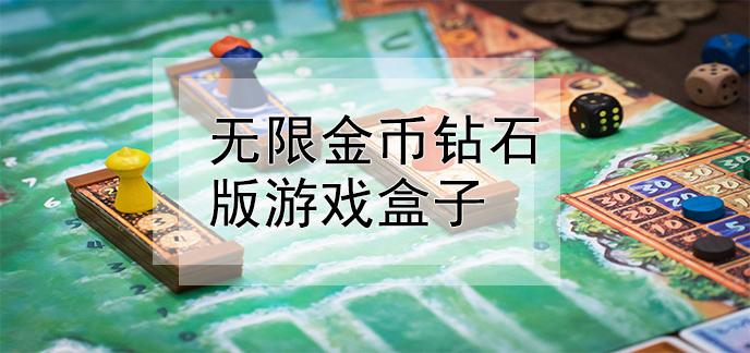无限金币钻石版游戏盒子