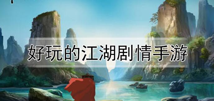 好玩的江湖劇情手游