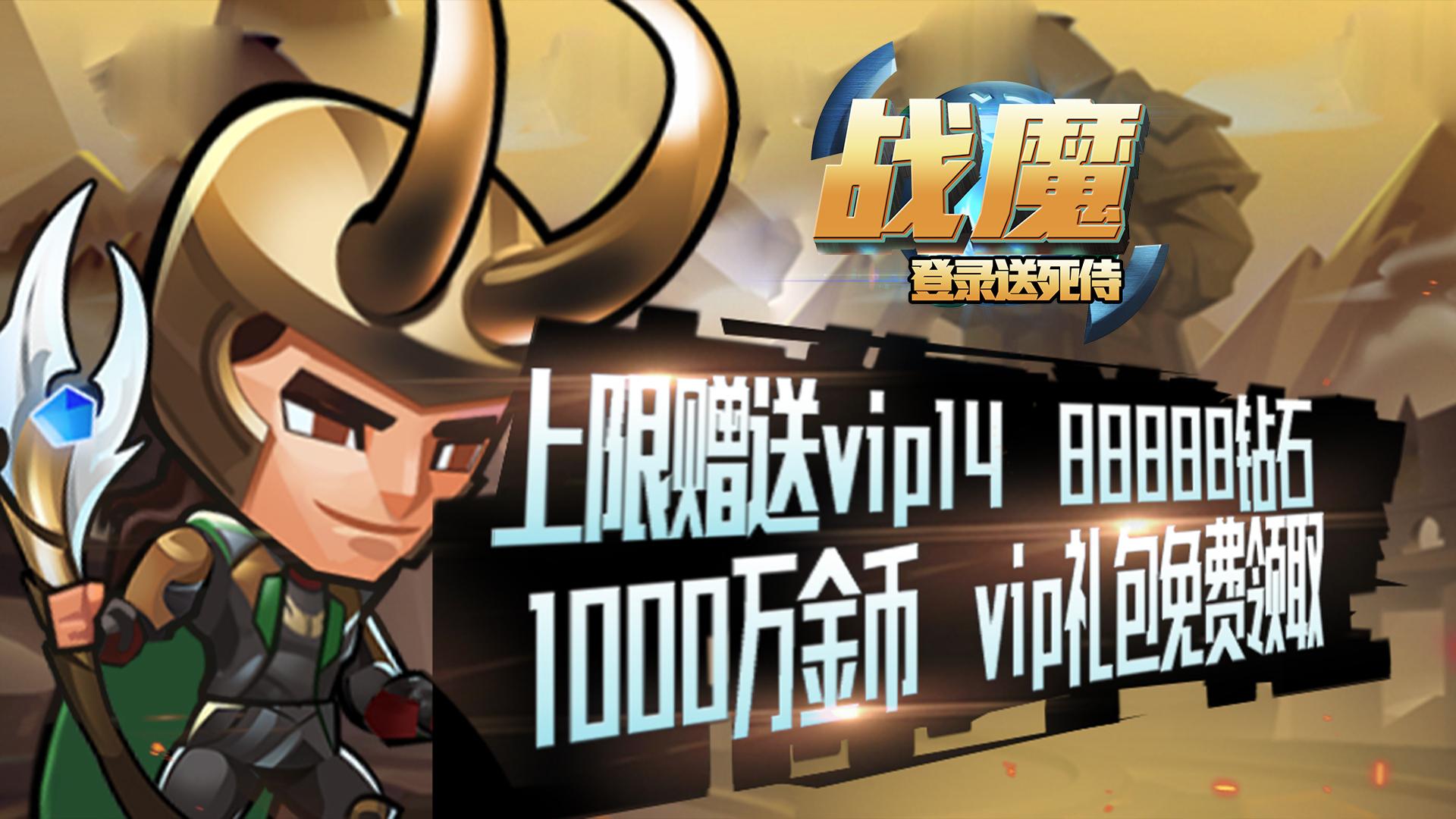 《戰魔(登陸送死侍)》變態版:上線贈送vip14、88888鉆石、1000萬金幣