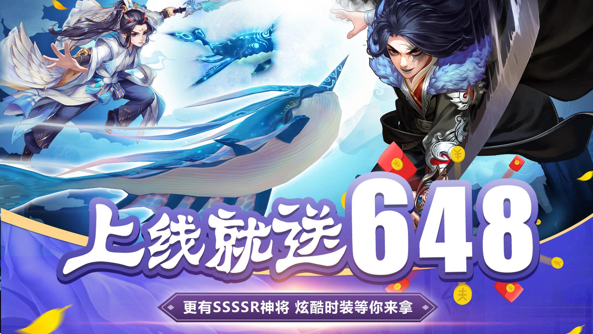 《仙凡传(送648充值)》变态版:上线就送648元元宝、SSR神兽玄鸟