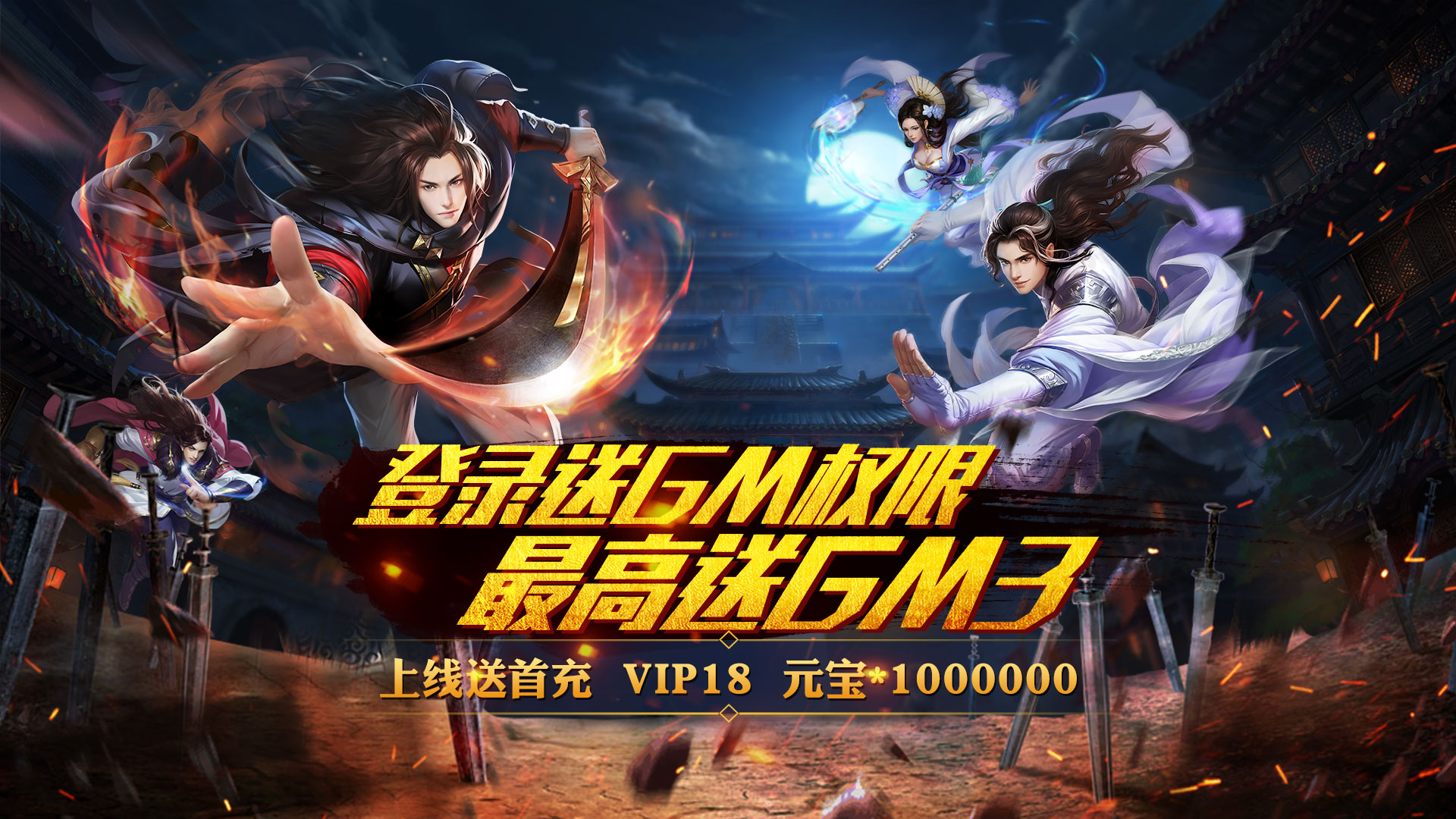 《江湖令(送GM3特权)》变态版:上线送满V(VIP18)、元宝*1000000、铜币*1000万