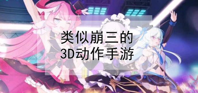 類似崩三的3d動作手游
